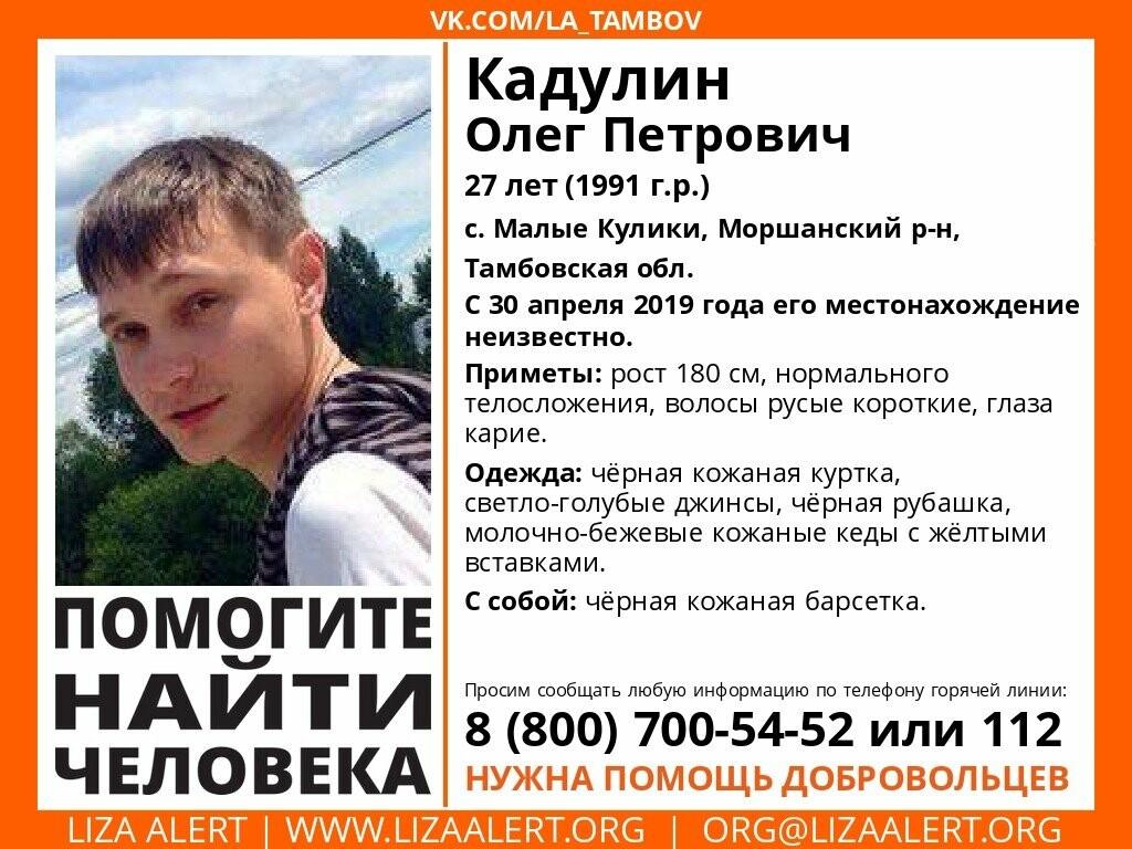 В Тамбовской области без вести пропал парень, фото-1
