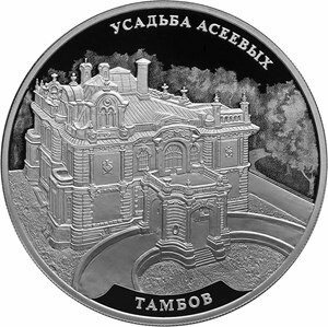Банк России выпустит серебряную монету с тамбовской усадьбой Асеевых, фото-1
