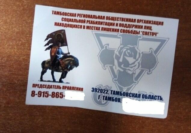 Тамбовские мошенники вымогали у дальнобойщиков деньги на «помощь заключенным», фото-1