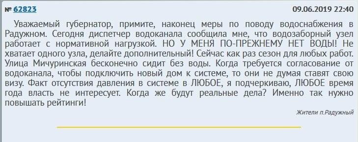 Тамбовчанам пообещали решить проблему с водоснабжением в Радужном, фото-1