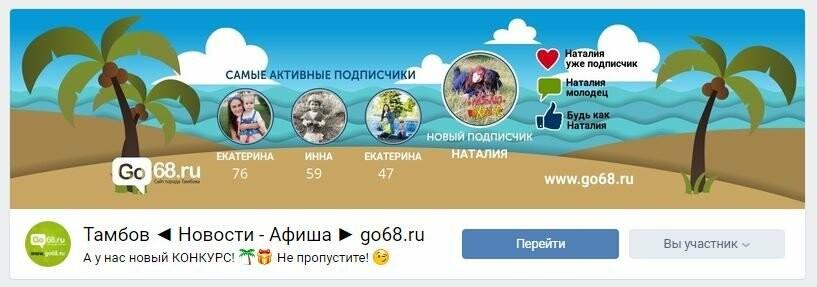 Награждаем за активность! Новый конкурс от портала Go68.ru стартовал!, фото-1