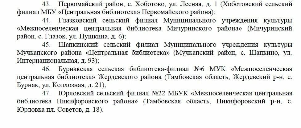 Тамбовчане смогут получить бесплатную юридическую помощь, фото-9