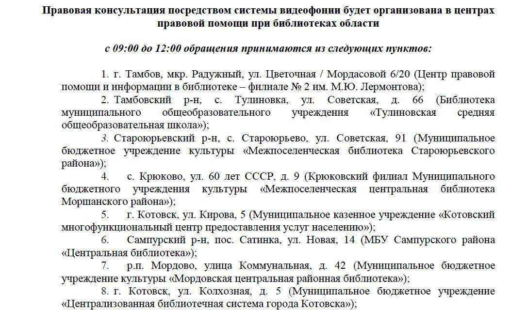 Тамбовчане смогут получить бесплатную юридическую помощь, фото-3