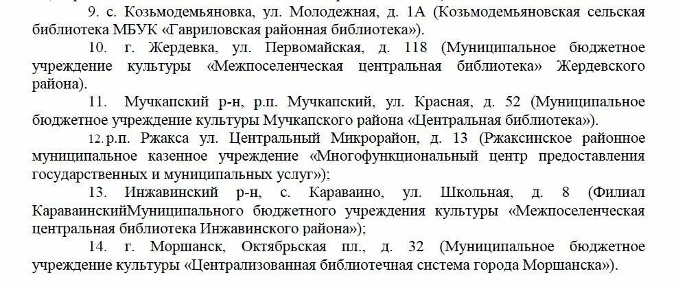 Тамбовчане смогут получить бесплатную юридическую помощь, фото-4