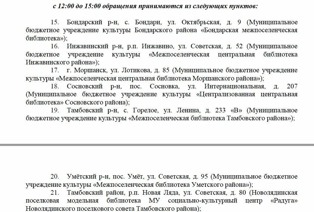 Тамбовчане смогут получить бесплатную юридическую помощь, фото-5