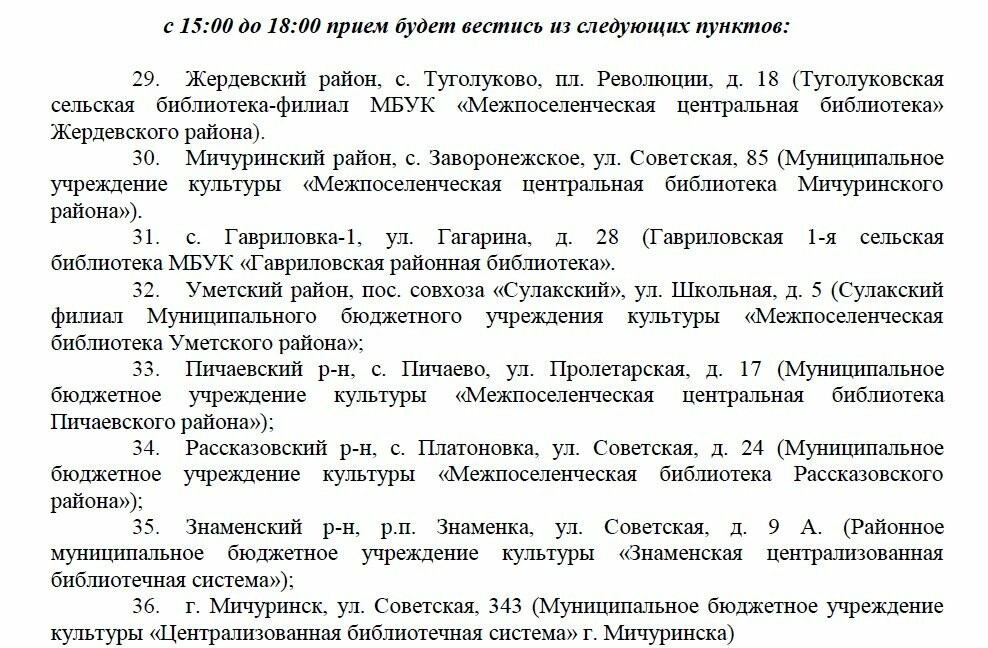 Тамбовчане смогут получить бесплатную юридическую помощь, фото-7