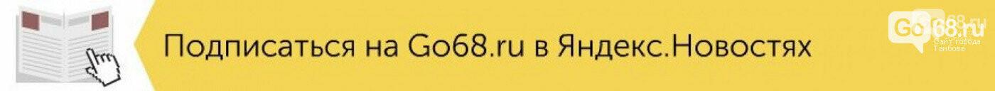 В Тамбовском районе благоустроят сквер за 1 млн рублей, фото-1