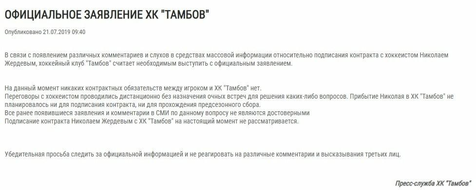 Спортивные скандалы Тамбова: Николай Жердев не приехал на сбор ХК «Тамбов», а Александр Григорян выступает на ТВ накануне матча, фото-2