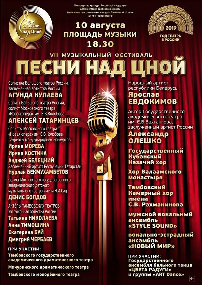 В «Песнях над Цной» примут участие театральные артисты, фото-1
