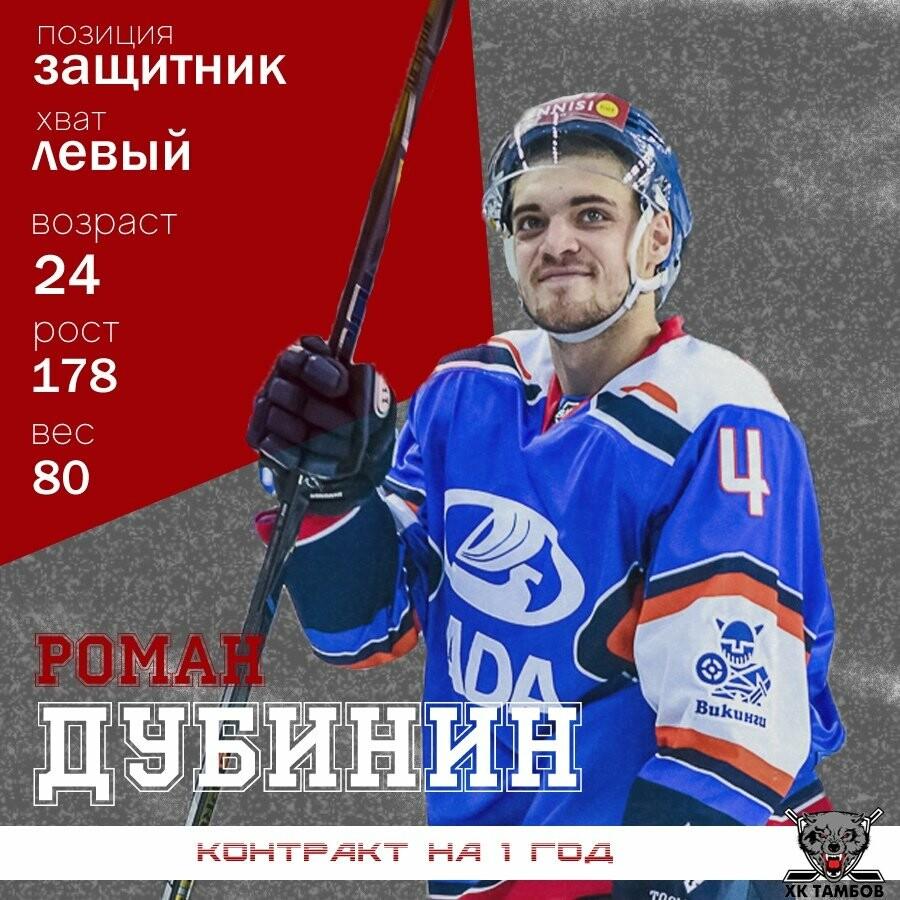 ХК «Тамбов» продолжает подготовку к сезону ВХЛ и обновляет состав, фото-1