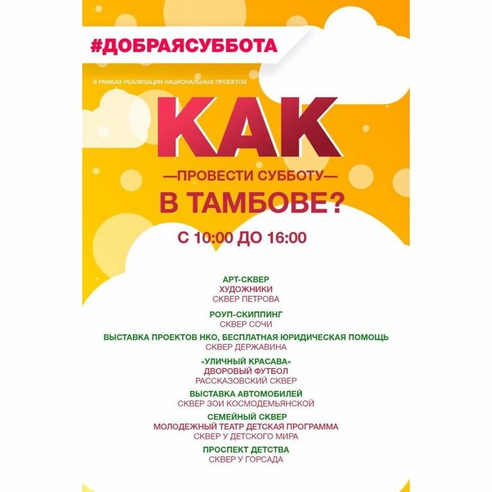 10 августа в Тамбове проведут «Добрую субботу», фото-1
