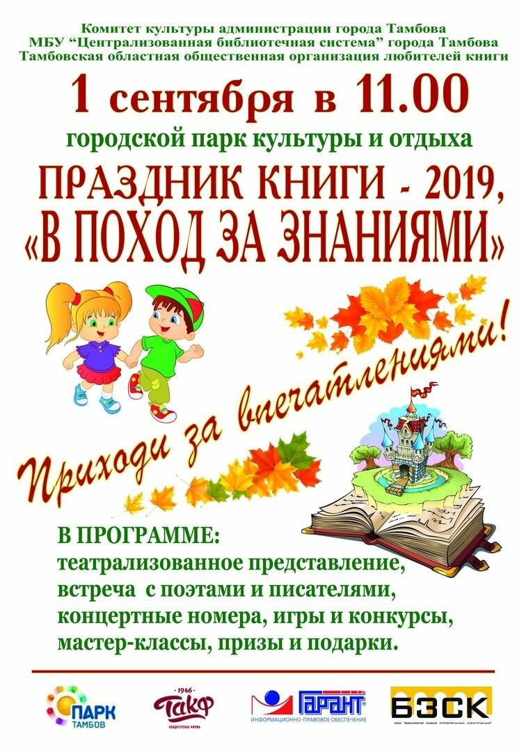 В День знаний в Тамбове проведут Праздник книги - 2019, фото-1