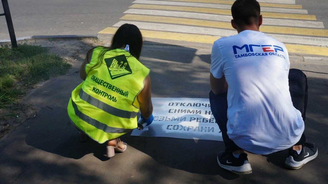 Пешеходные переходы Тамбова начали предупреждать об опасности, фото-3