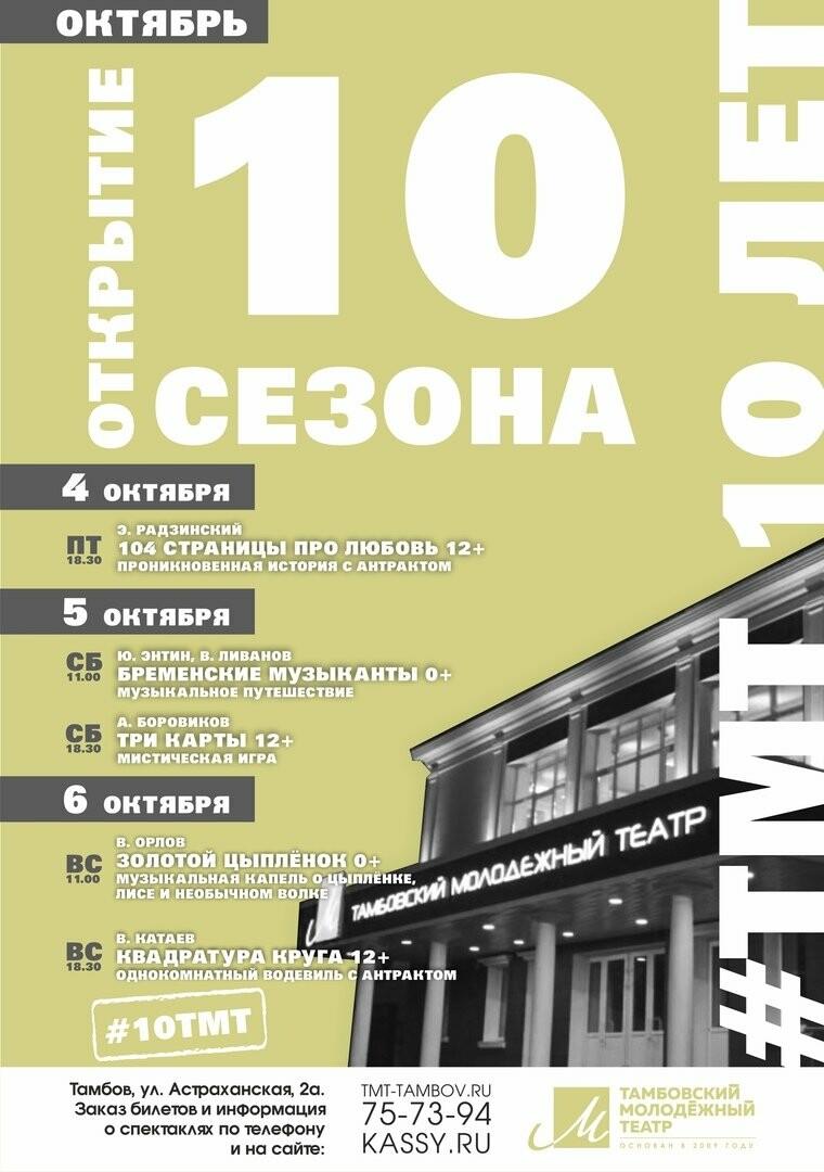 Тамбовский молодежный театр откроет юбилейный сезон премьерами , фото-1