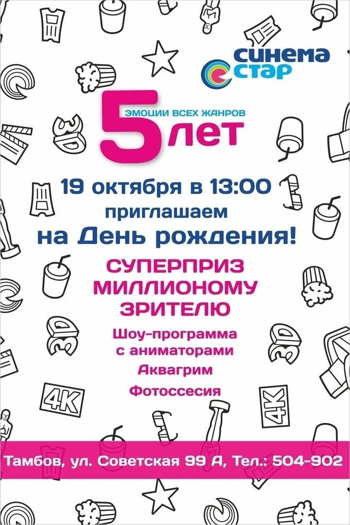 Сеть кинотеатров «Синема Стар» приглашает всех жителей города Тамбов на свой первый Юбилей, фото-1