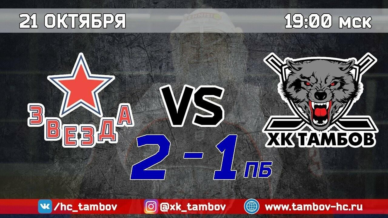 ХК «Тамбов»: поражение по буллитам от столичной «Звезды», фото-2