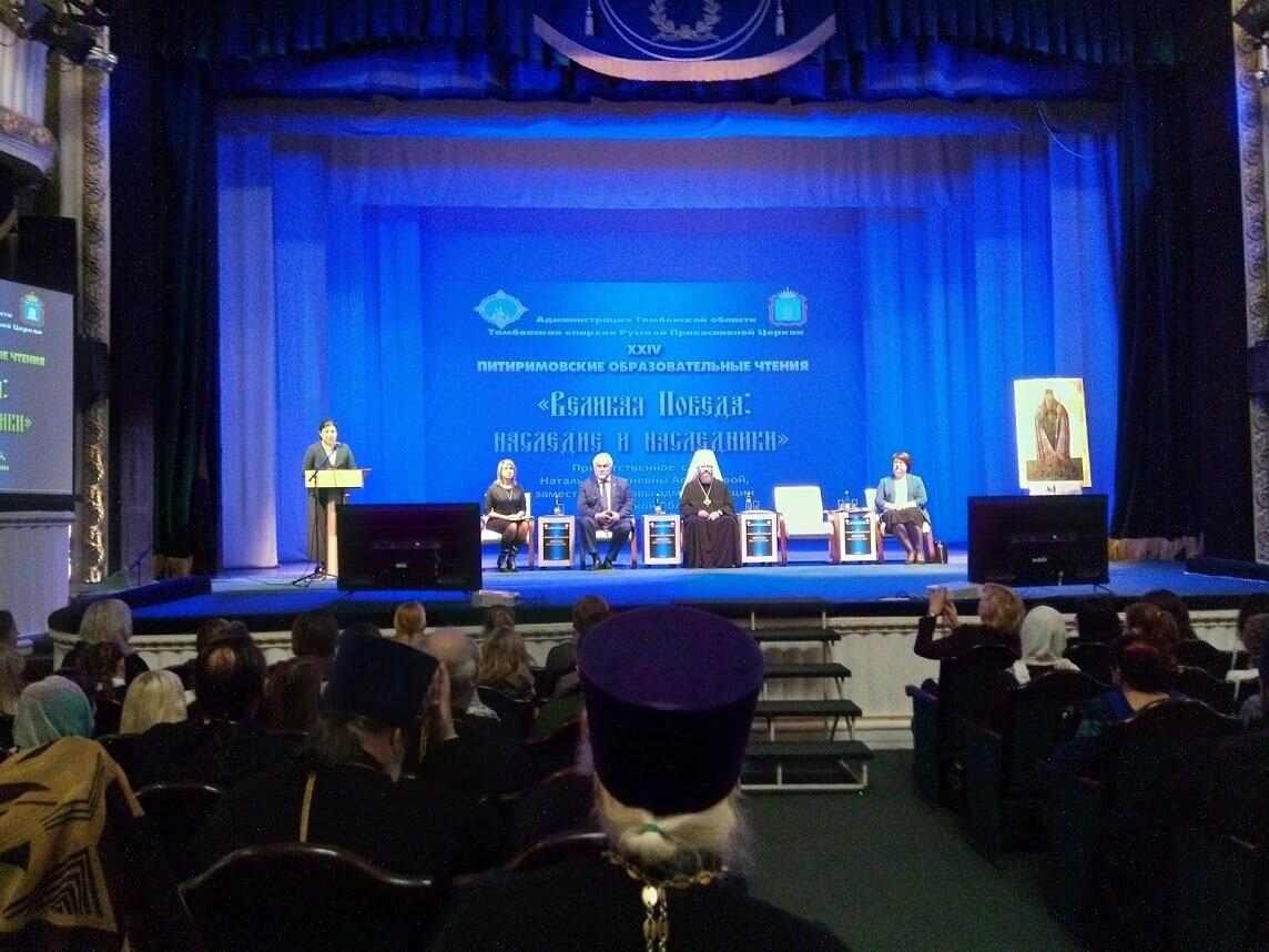 В Тамбове стартовали XXIV Питиримовские духовно-образовательные чтения, фото-4