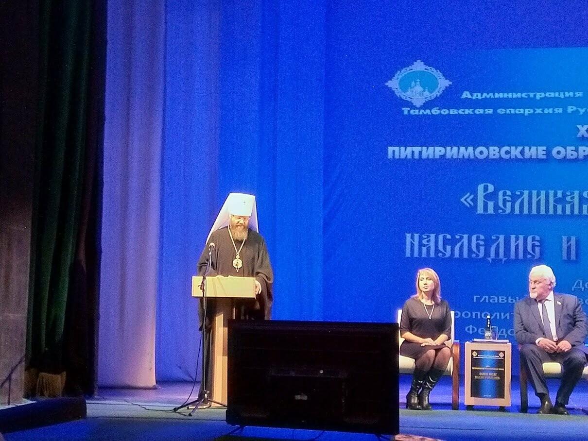 В Тамбове стартовали XXIV Питиримовские духовно-образовательные чтения, фото-3