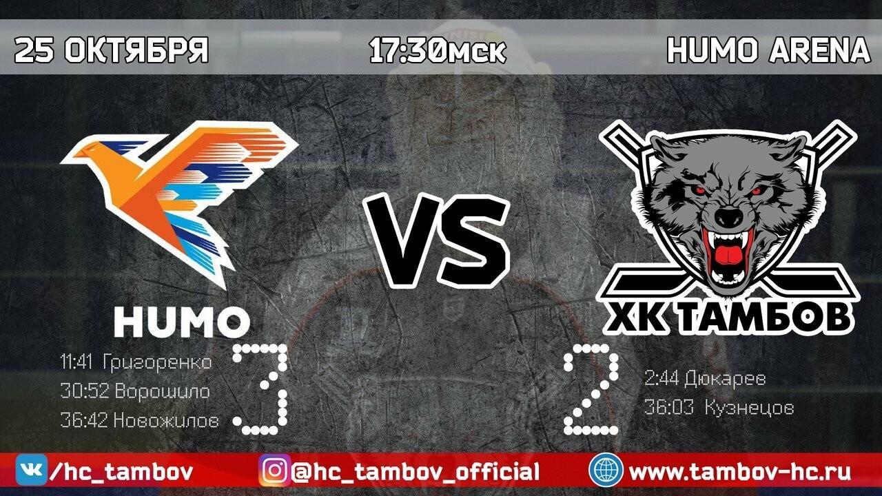 ХК «Тамбов»: поражение от дебютанта ВХЛ в завершающем матче выездной серии, фото-1
