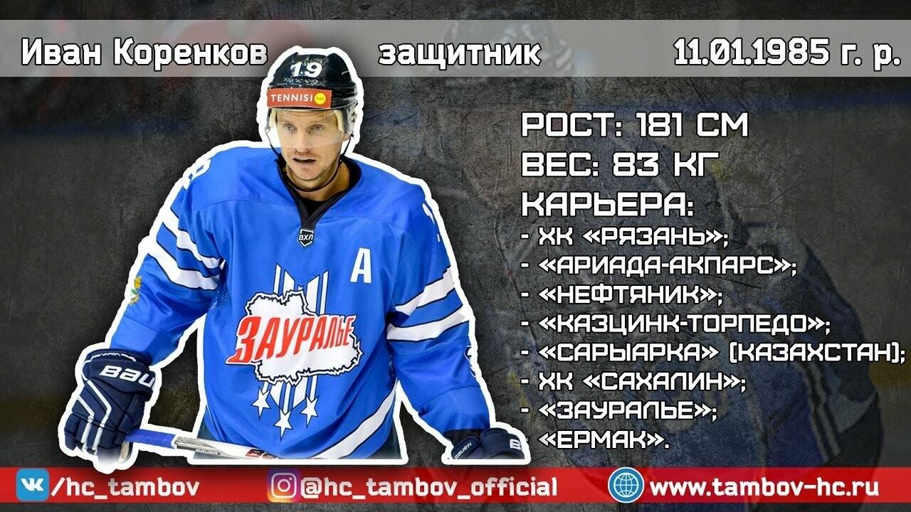 ХК «Тамбов» начинает домашнюю серию игр, фото-2