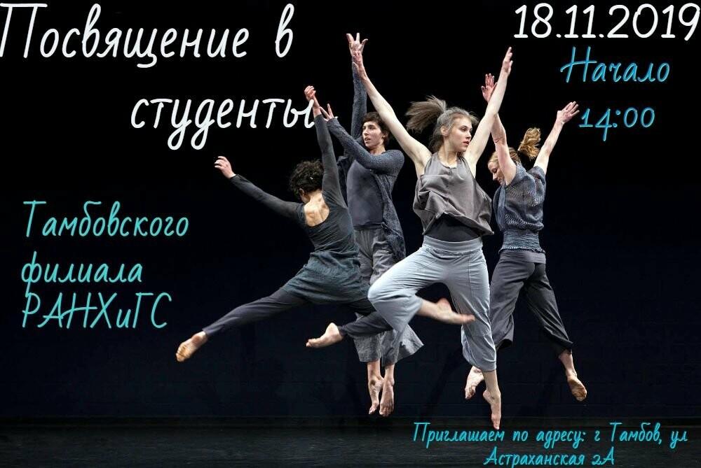 В Тамбовском молодежном театре пройдет посвящение первокурсников в студенты, фото-1