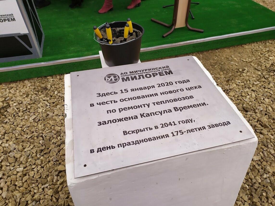 На заводе «Милорем» в Мичуринске заложили новый цех, фото-8