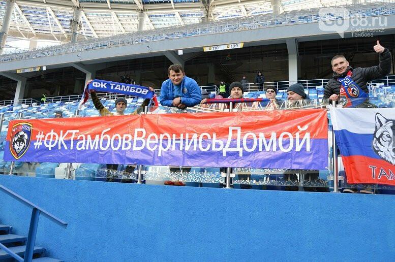 ФК «Тамбов» ответил Леониду Слуцкому видеороликом с пустыми трибунами на казанском стадионе, фото-1