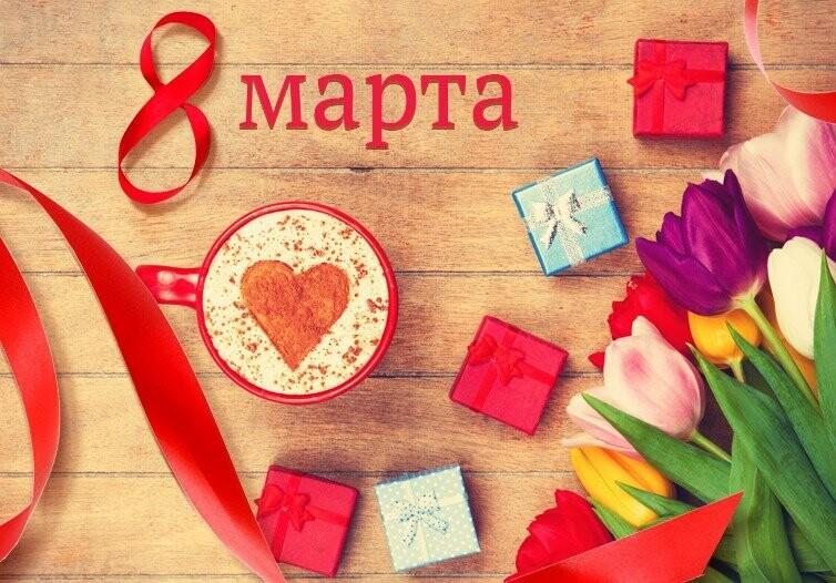 Поздравления открытки подарки к 8 марта