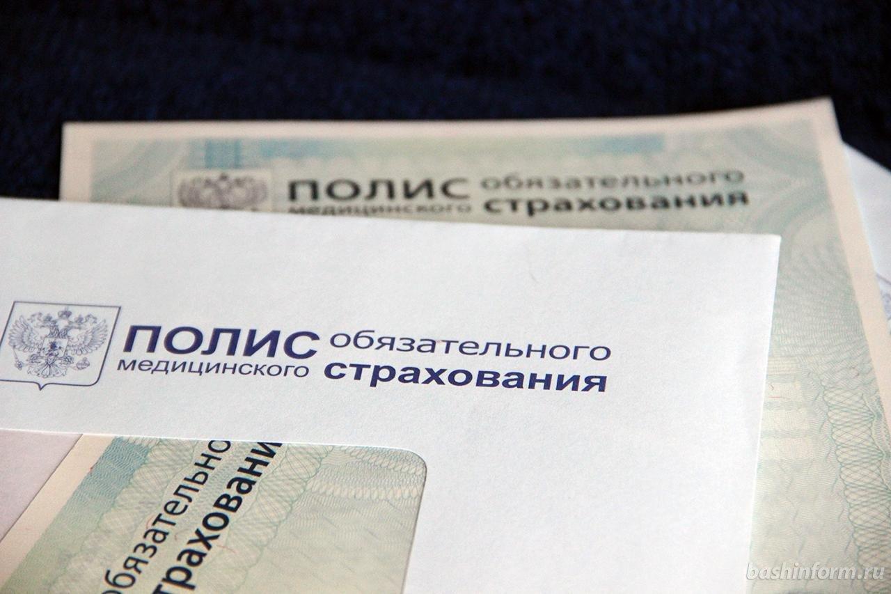 Тамбовский ФОМС не подтвердил информацию о срочной замене полисов, фото-1