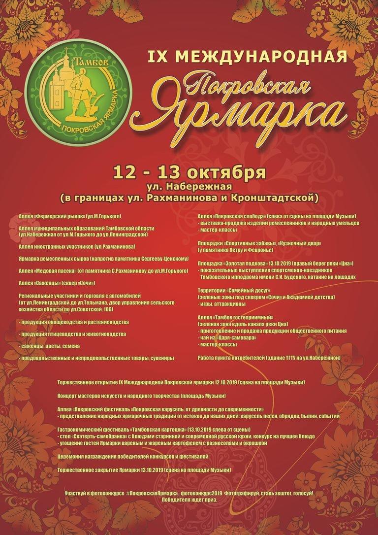 Покровская ярмарка-2019 в Тамбове: программа и подробная карта торговых рядов, фото-3