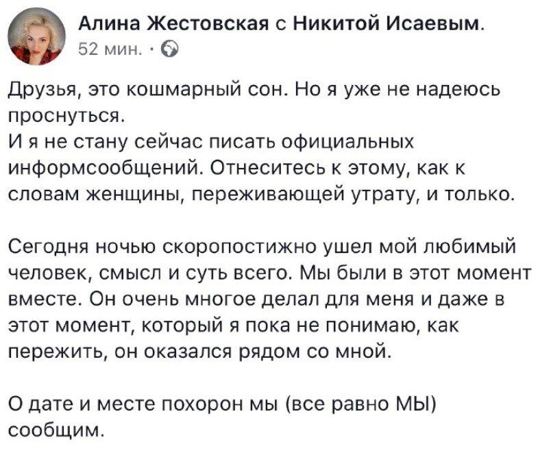 По дороге из Тамбова скоропостижно скончался оппозиционный политик Никита Исаев, фото-2