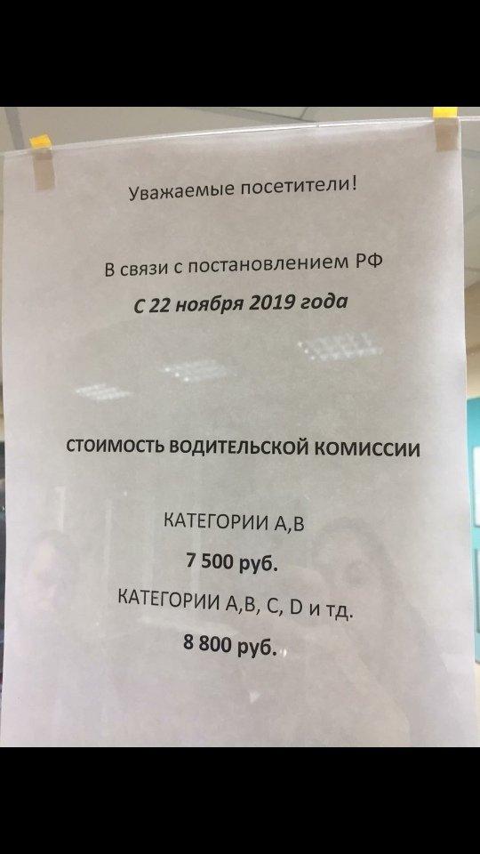 Медкомиссия на водительские права для тамбовчан НЕ подорожает, фото-1