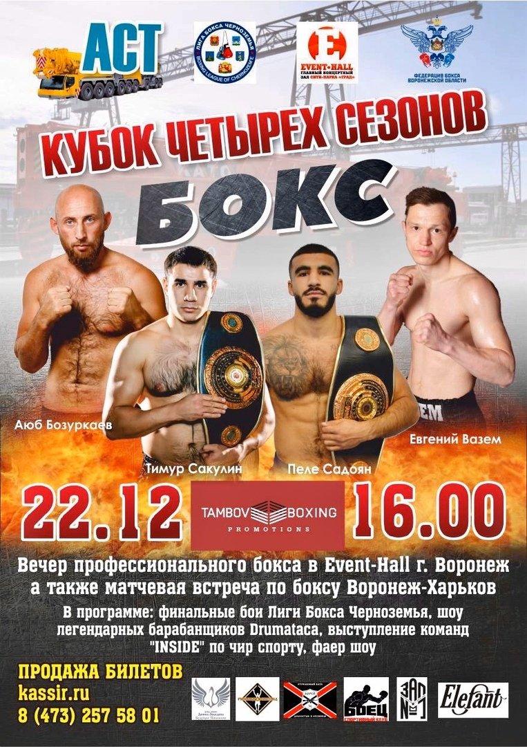 Пять тамбовских боксёров будут участвовать в «Кубке четырёх сезонов», фото-1