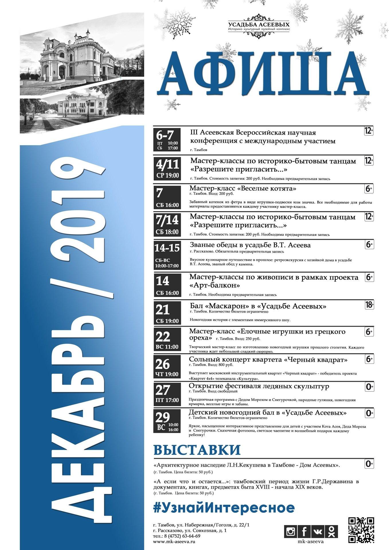 Фестиваль ледяных скульптур в усадьбе Асеевых в Тамбове откроют 27 декабря, фото-1