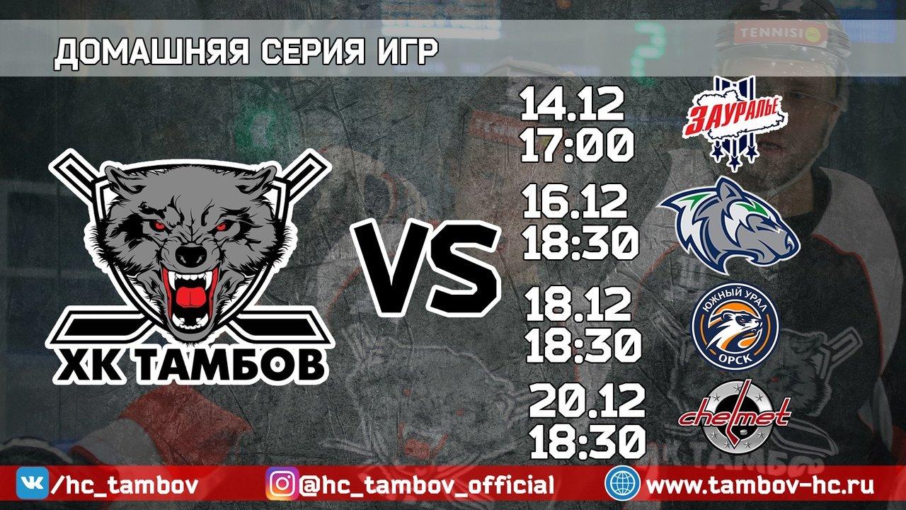 ХК «Тамбов» готовится к домашней серии матчей, фото-1
