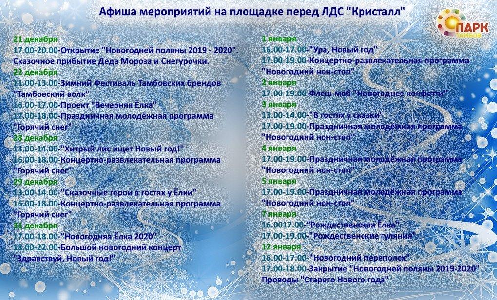 Подробное расписание работы «Новогодней поляны-2020» в Тамбове, фото-1