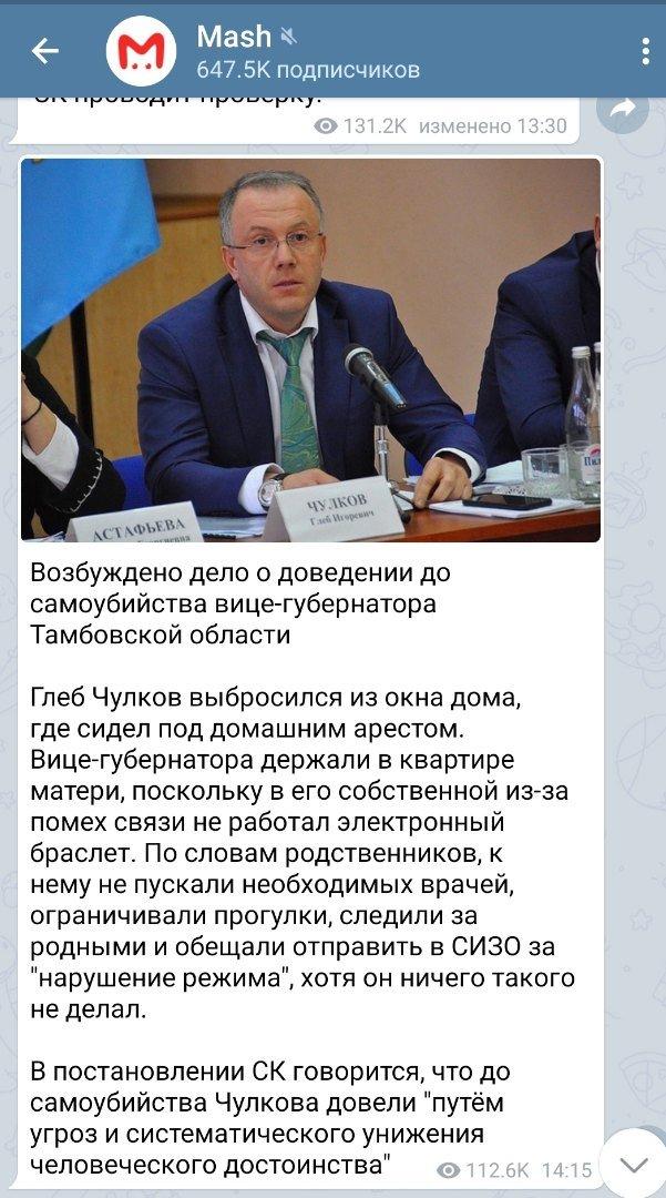 Тамбовские следователи проверяют версию о доведении до самоубийства Глеба Чулкова, фото-1