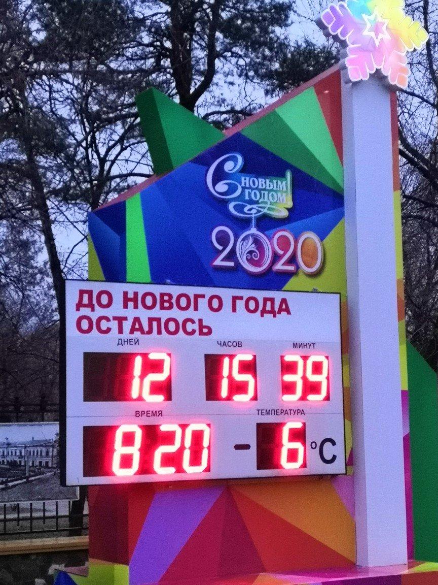 В Тамбове стела у парка культуры начала отсчёт до Нового года: осталось 12 дней, фото-1
