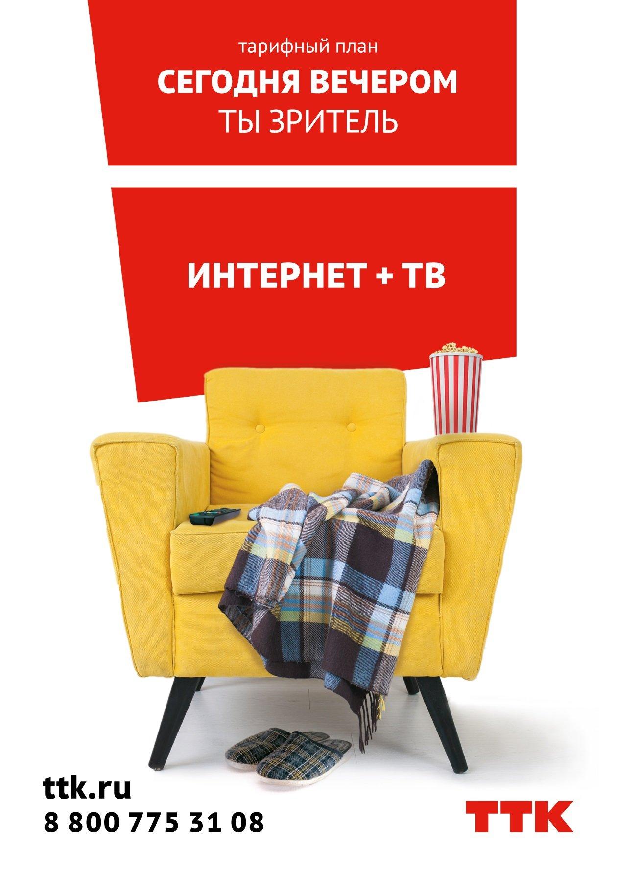 Две популярные услуги для новых абонентов ТТК в Тамбове – «Сегодня вечером», фото-1