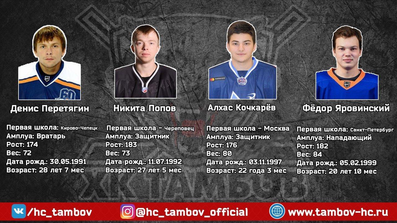 Хоккейный клуб «Тамбов» начинает Новый год с домашней серии, фото-1