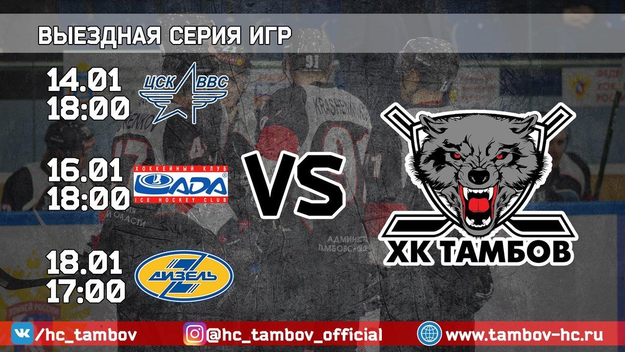 ХК «Тамбов» начинает выездную серию игры матчем в Самаре, фото-1