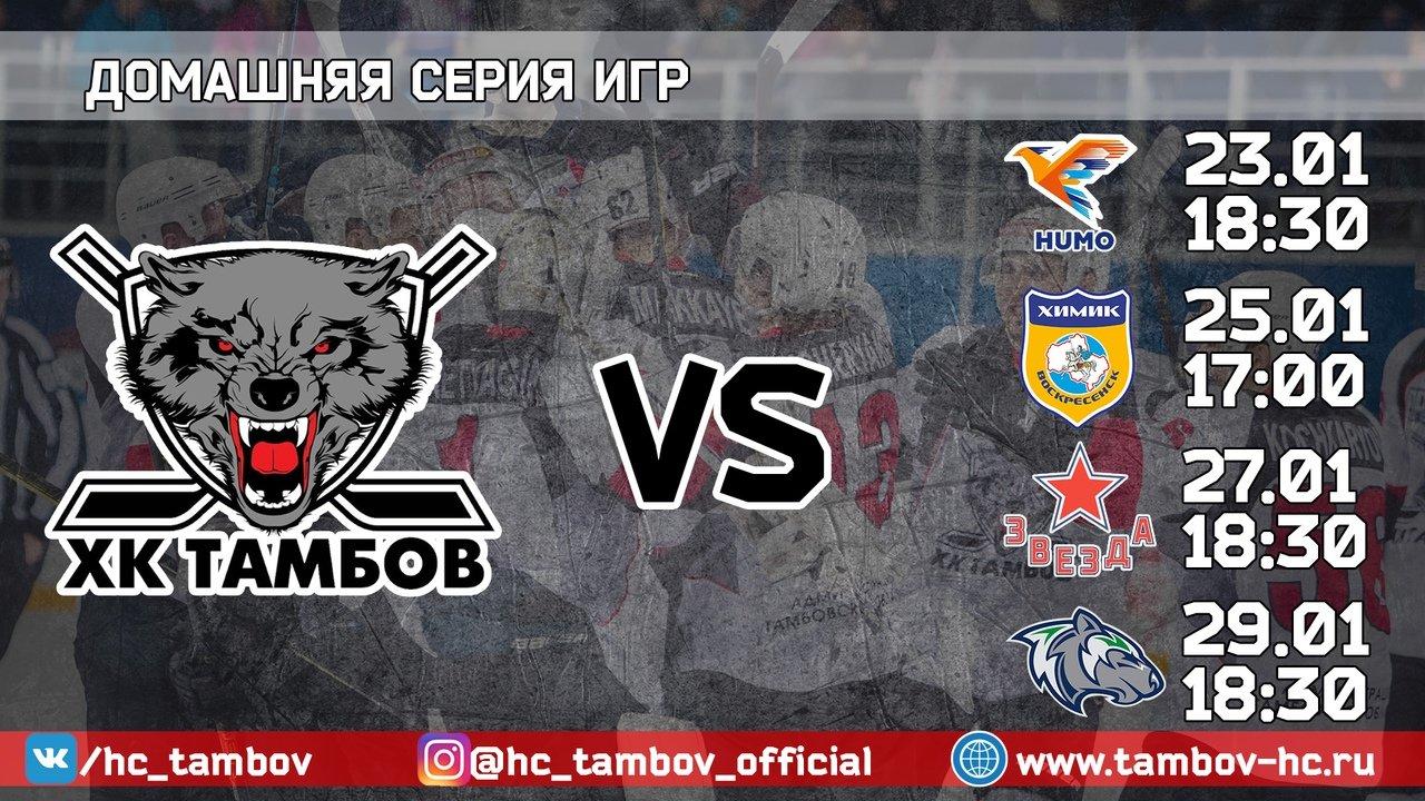 Хоккейный клуб «Тамбов» начинает последнюю домашнюю серию в регулярном чемпионате ВХЛ, фото-1