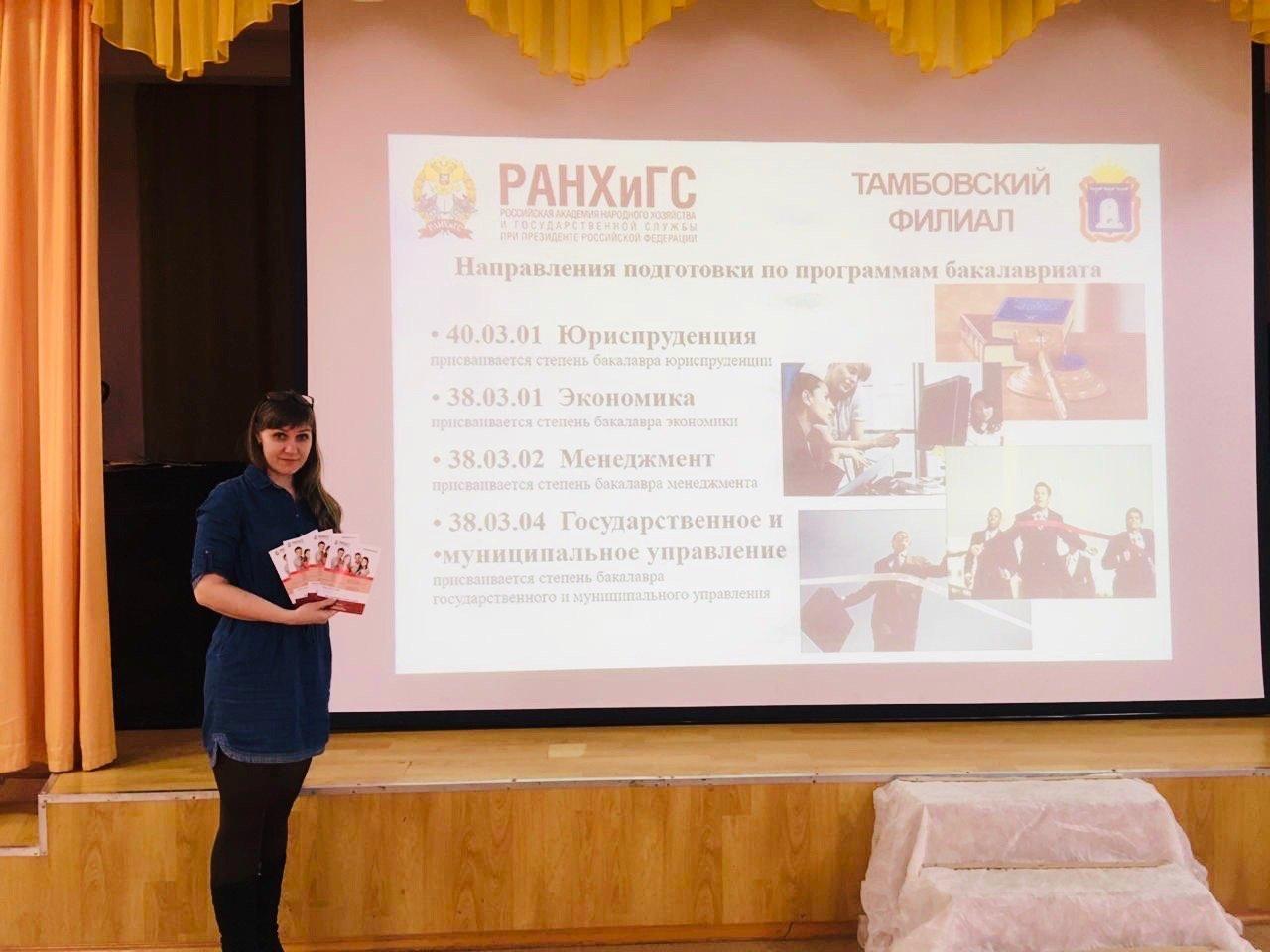 Тамбовский филиал РАНХиГС провел выездной день открытых дверей в Котовске, фото-1