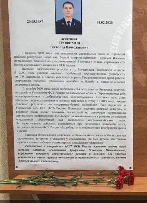 Лейтенант тамбовского УФСБ погиб при выполнении спецзадачи в Сирии, фото-1