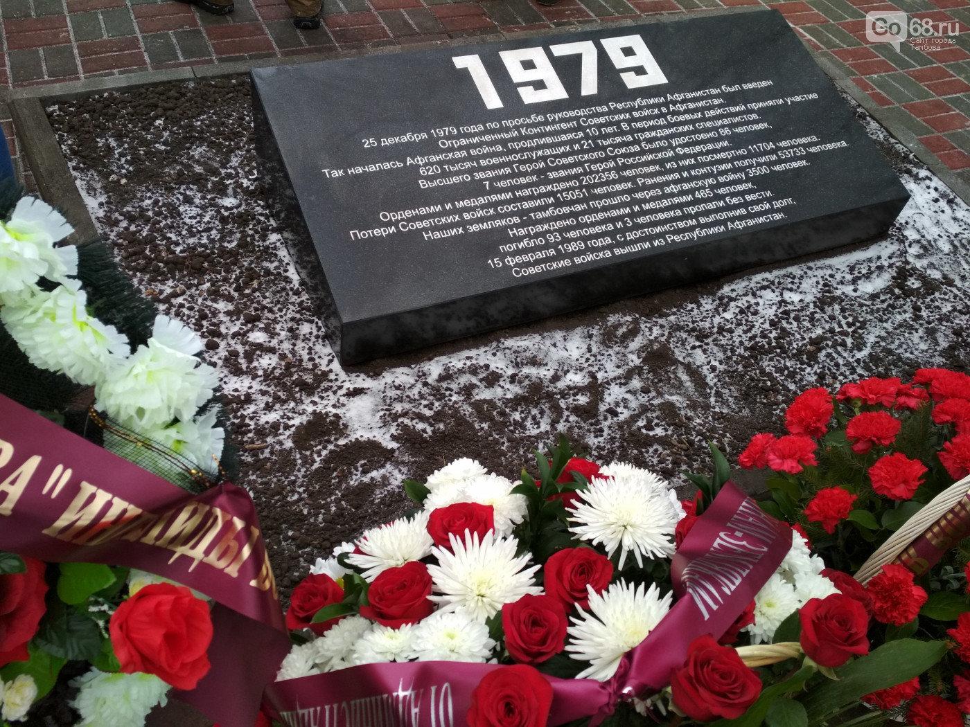 В Тамбове отдадут дань памяти воинам-интернационалистам, фото-3