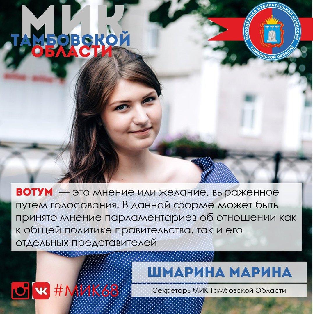 Студентку Тамбовского филиала РАНХиГС назначили в проектный департамент союза МИК России, фото-2