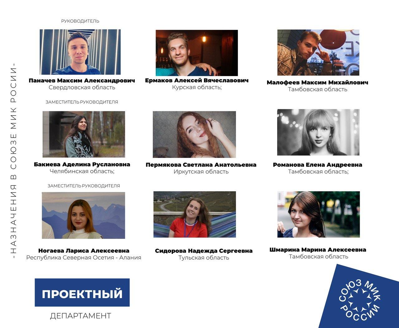 Студентку Тамбовского филиала РАНХиГС назначили в проектный департамент союза МИК России, фото-1