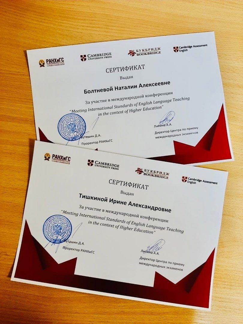 Тамбовский филиал РАНХиГС принял участие в международной практико-ориентированной конференции по английскому языку, фото-3