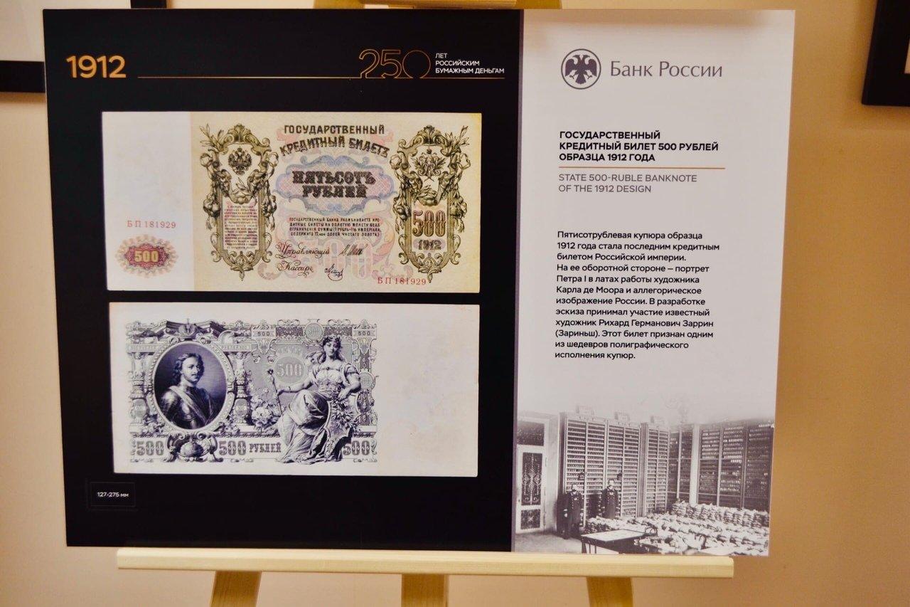 В Тамбовском филиале РАНХиГС открылась выставка «250 лет Российским бумажным деньгам», фото-1