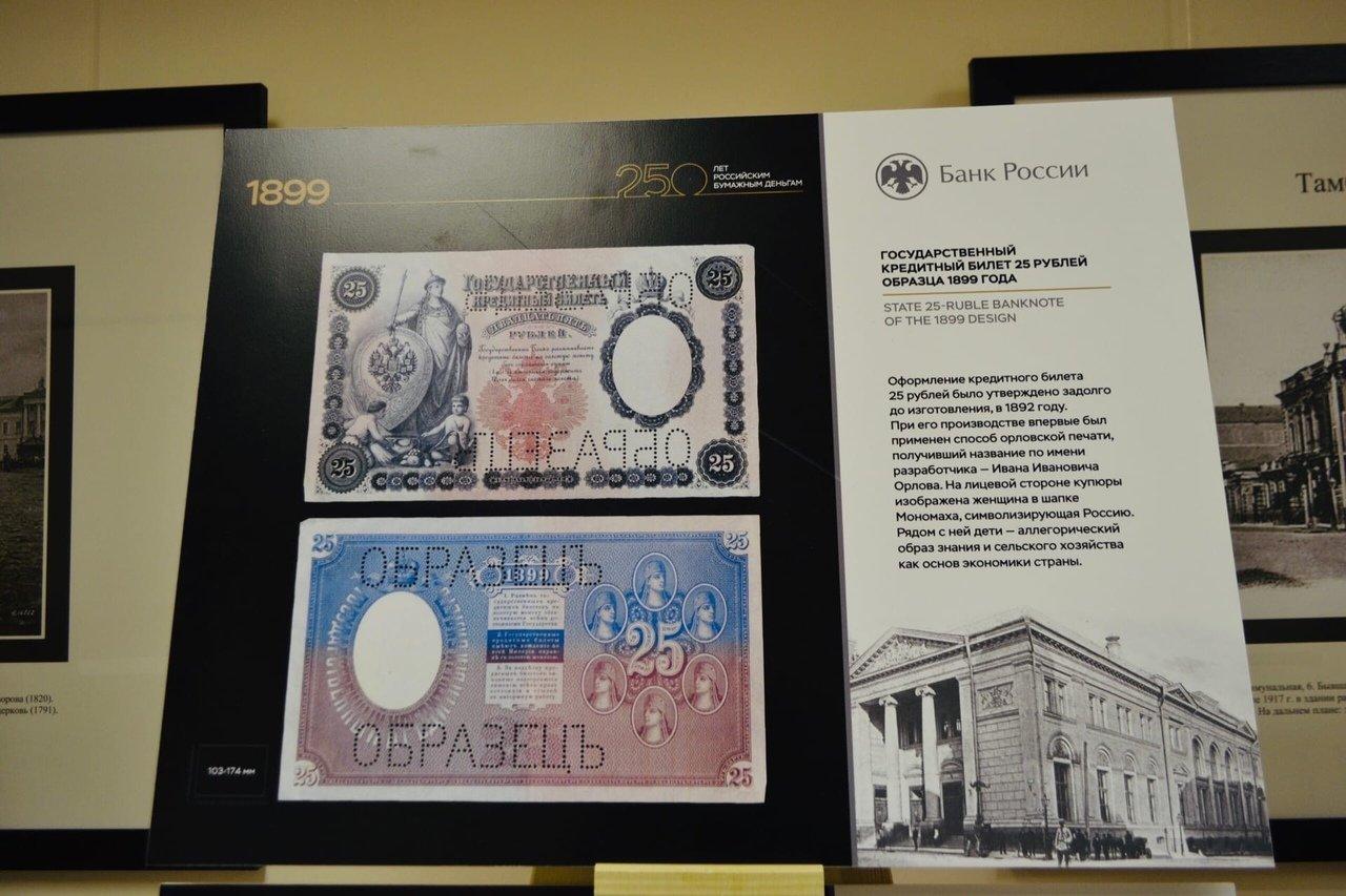 В Тамбовском филиале РАНХиГС открылась выставка «250 лет Российским бумажным деньгам», фото-4